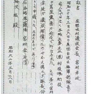 集団自決、梅澤さんへの詫び状に狼狽する沖縄タイムス、援護法のカラクリ