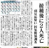 沖縄県、ワクチン接種後に2人死亡 副反応疑い 因果関係調査