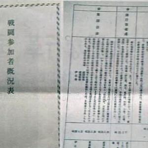 新(3)貶められた旧日本兵、「軍命自決」記述を手引き
