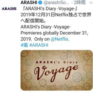 カウントダウンの始まり@ARASHI's Diary -Voyage-