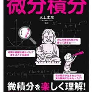 数学や物理が心底面白い