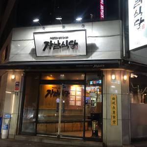 韓国グルメ その④ 長男食堂