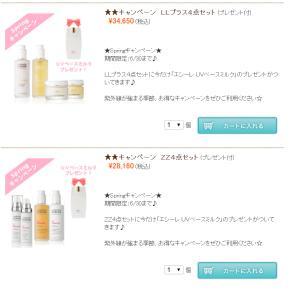 【6月30日まで】基礎セット購入でUVベースミルクプレゼントキャンペーン