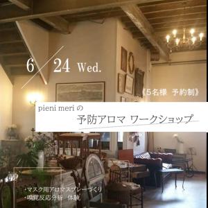 6月24日(水)「pieni meri の予防アロマWS」  in Antiques jetē