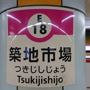 築地波除神社へ #東京 #築地 #神社 #波除神社