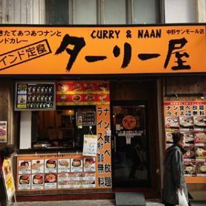 「インド定食ターリー屋」さんへ #東京 #中野 #インド #カレー #ランチ