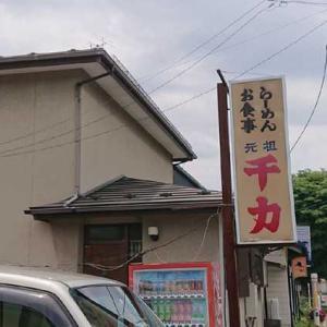 レバニラが美味しいお店「千力」さんへ #盛岡 #食堂 #レバニラ