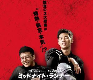 今日は韓国映画を二本