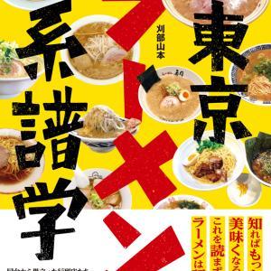 『東京ラーメン系譜学』11/22(金)発売!+11/3は神保町の同人イベント