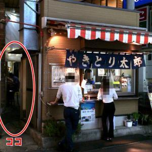 【favy新記事UP!!】激狭入口の先のオアシス~やきとり太郎@川口