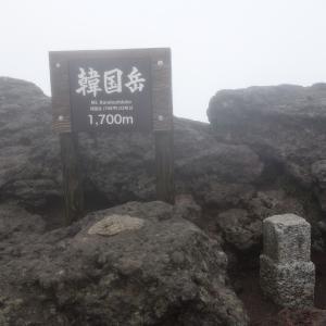 2019.4.30 韓国岳(えびの高原) 霧に沈む霧島山最高峰