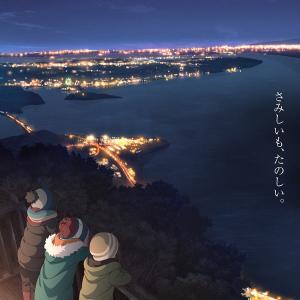 1月7日(木) ゆるキャン△ season2