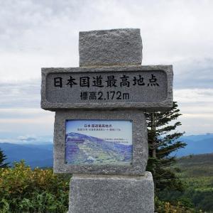 9月12日(日)渋峠 と おやき