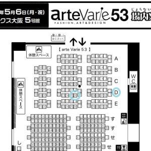 5/6 arteVarie 工房 美賀(はるか)はD-26♪