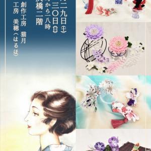✜✜✜ 「花と金魚展」開催のお知らせ ✜✜✜