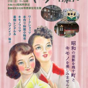 「キモノ de 昭和町」開催‼