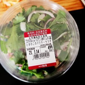 Our Coriander salad