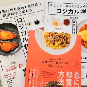 Our cooking book