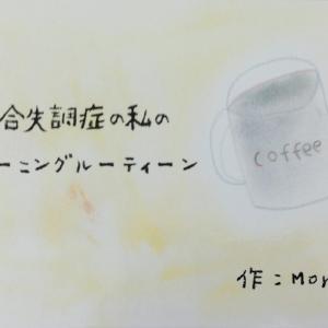 〈 精神障害者  (統合失調症) 〉モーニングルーティン  /  絵本発売のお知らせ