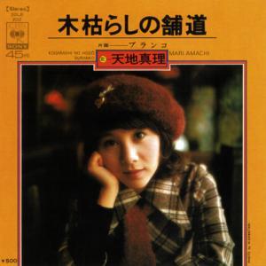 ★12枚目のシングル 『♪木枯らしの舗道(ほどう) 』 ★