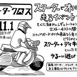 SUZUKIのHi 新たなる挑戦。。