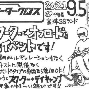 SUZUKIのZZでスクータークロス参戦記1