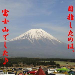 富士山見てきました♪