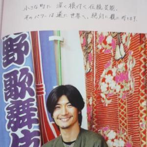 42回目「日本製」埼玉県2019年5月号掲載