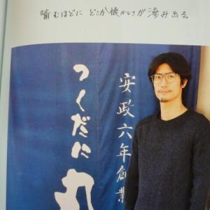 43回「日本製」東京都2019年6月号掲載