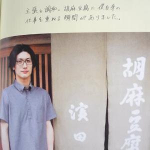 第46回目「日本製」和歌山県2019年9月号掲載