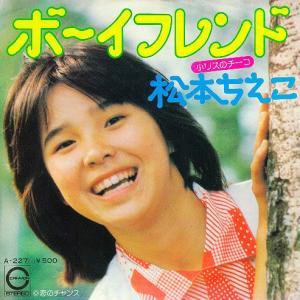 同い年の70年代アイドル松本ちえこさん。