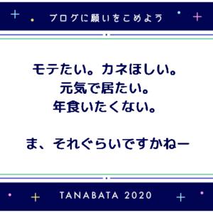 七夕2020 そんな気分なれます??(笑)