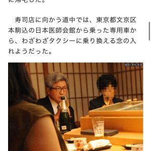 日本医師会の緊急声明とか、開会式の着席とか。