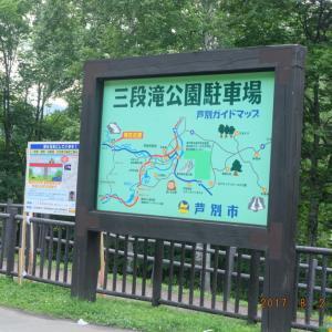 2017.7.26~8.5北海道ツーリング⑧