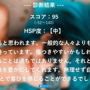 HSP:私は感覚過敏(主に触覚過敏)です。