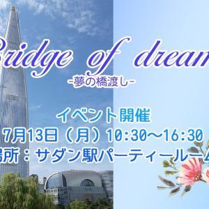 【イベントのご案内】7月も参加いたします♪ Bridge of Dreamsオフラインイベント