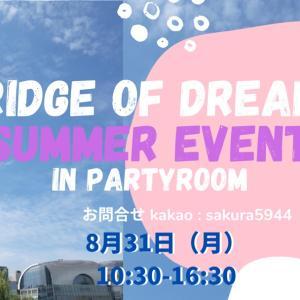 【イベントのご案内】夏を楽しもう!Bridge of Dreams 8月イベント参加します♪