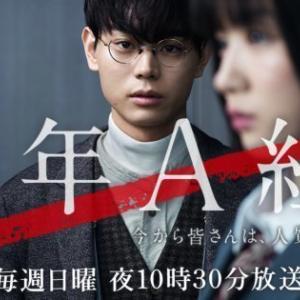 『3年A組-今から皆さんは、人質です』菅田将暉ドラマ