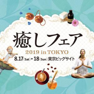 癒しフェア 2019 in 東京  2019年 8月17日(土)18日(日)