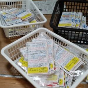 店長地区は 郵送でお届けになります