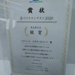 Panasonicのお店つくりのコンテスト 今年も入賞出来ました。