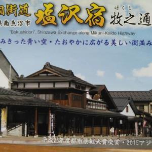 三国街道 塩沢宿でお散歩。 牧之通り(ぼくしとおり)に寄ってみました。