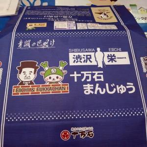 渋沢栄一さんも十万石まんじゅうを如何でしょう