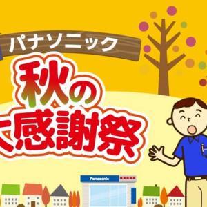 Panasonic秋の大感謝祭 を開きます