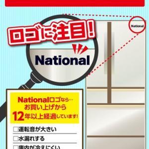 ナショナル冷蔵庫 使ってました、当店もナショナル冷蔵庫探してますよ~☔