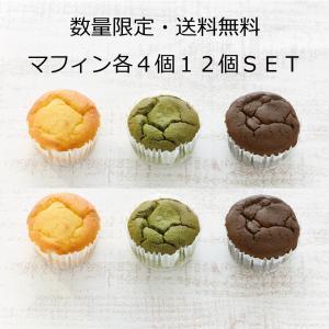先着10名様☆糖質オフマフィン送料無料セット!
