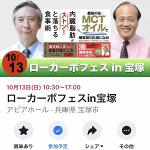 ローカーボフェスin宝塚のスイーツブースに出店!