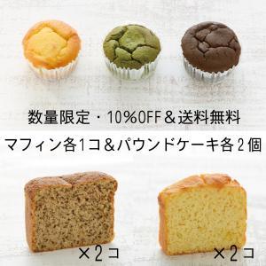 数量限定セール☆糖質オフスイーツセットが10%OFF&送料無料