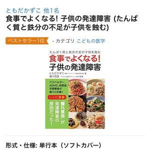 「食事でよくなる!子供の発達障害」さらに増刷が決定!