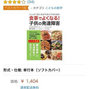 3刷決定!累計発行部数は16,000部に!「食事でよくなる!子供の発達障害」